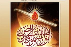Mahnama Sultan ul Faqr September 2016