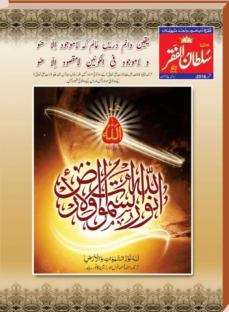 Mahnama Sultan ul Faqr September 2016