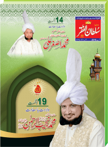 Monthly Sultan-ul-Faqr Lahore August 2016
