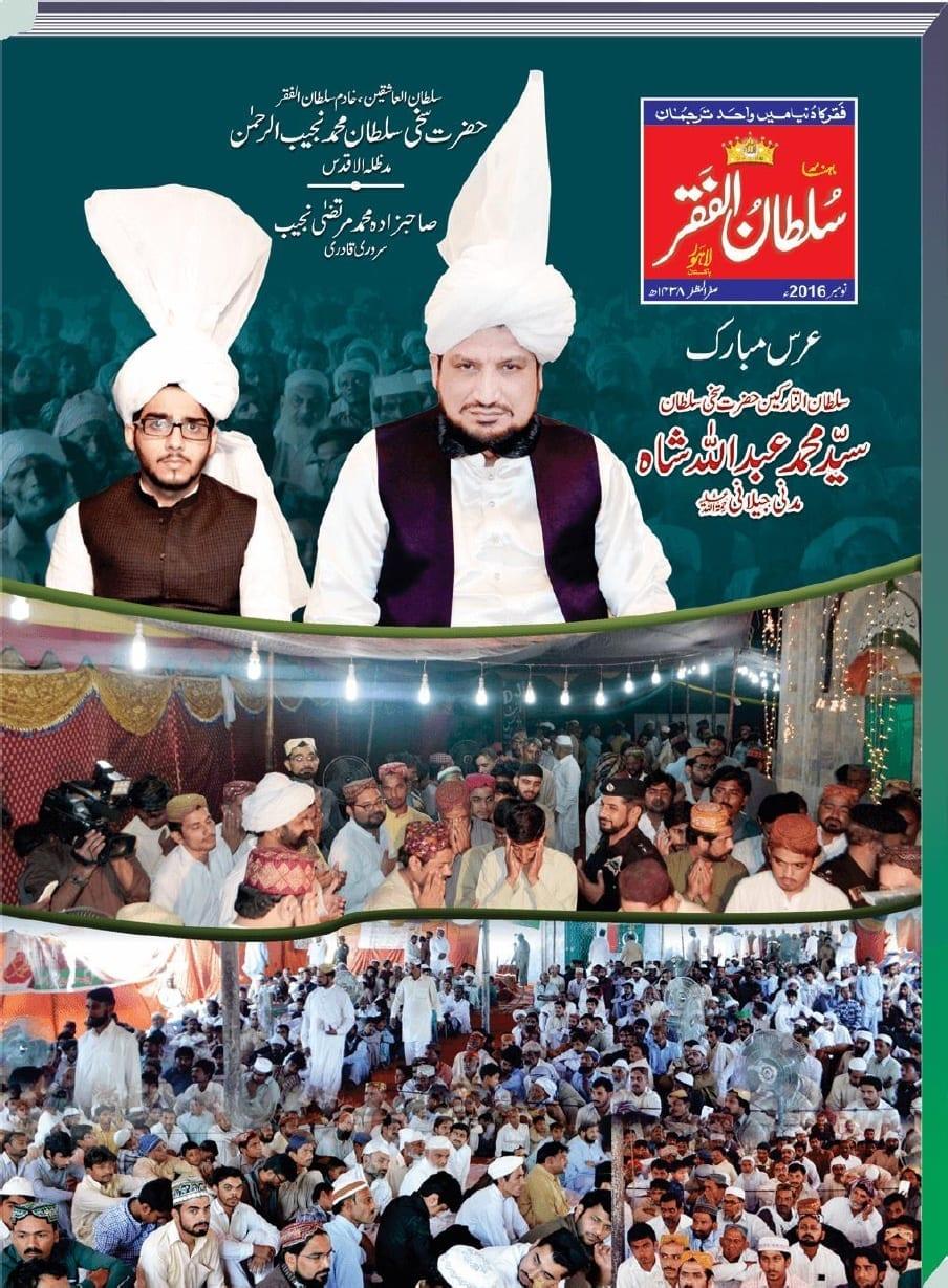 mahnama-sultan-ul-faqr-november-2016
