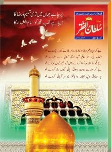mahnama-sultan-ul-faqr-october-2016