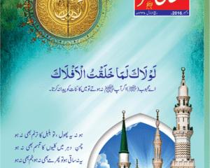 Mahnama Sultan ul Faqr Lahore December 2016