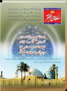 mahnama-sultan-ul-faqr-jan-201-1