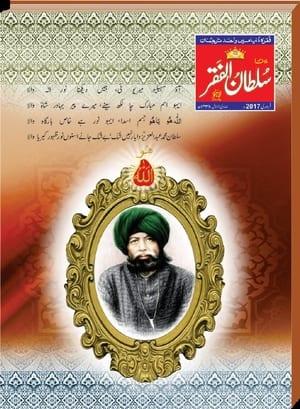 mahnama-sultan-ul-faqr resize