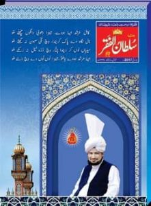 Mahnama-Sultan-ul-Faqr-Lahore-July-2017