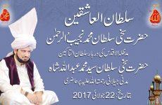 Sultan ul Ashiqeen Mohammad Najib ur Rehman ki Darbar Abdullah Shah Madni Jilani Hazri