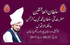 Sultan ul Ashiqeen Sultan Mohammad Najib ur Rehman ka Tableegi Dorah Khanpur aur Rahim Yar khan
