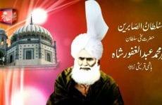 See Harfi Dar Shan Sultan Pir Mohammad Abdul Ghafoor Shah