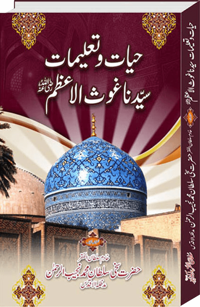 Ghous ul azam books archives sultan ul faqr tv category ghous ul azam books altavistaventures Choice Image