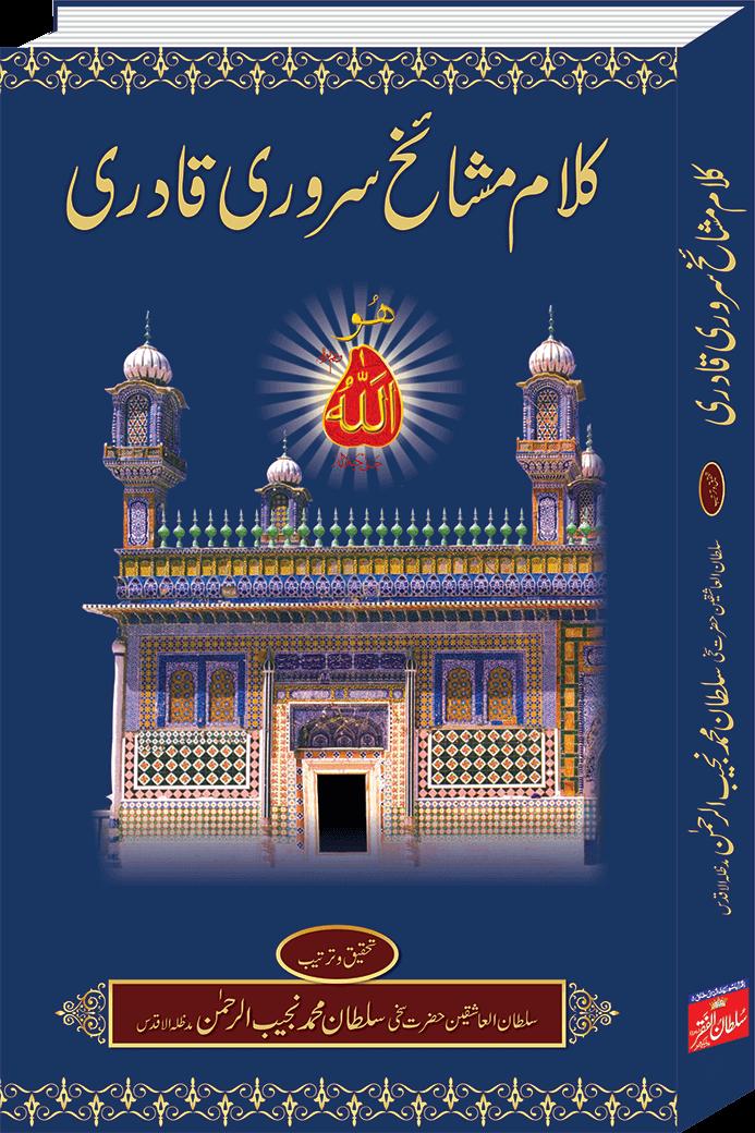 Book Kalam Mashaikh Sarwari Qadri