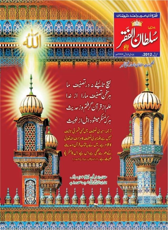 Mahnama Sultan ul Faqr April 2012