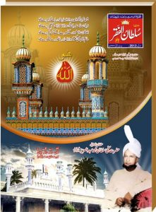 Mahnama Sultan ul Faqr April 2013