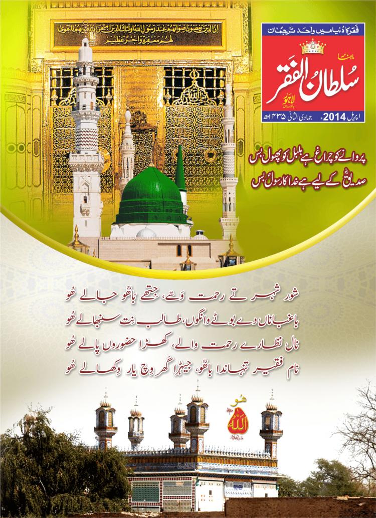 Mahnama Sultan ul Faqr April 2014