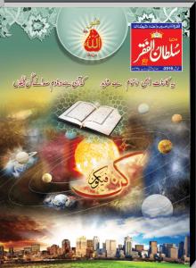 Mahnama Sultan ul Faqr April 2016