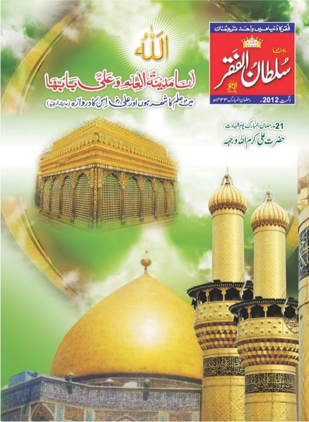 Mahnama Sultan ul Faqr August 2012