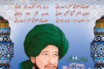 Mahnama Sultan ul Faqr August 2014