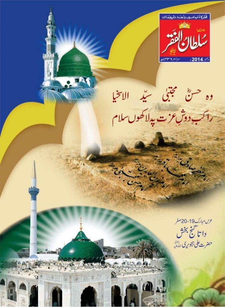 Mahnama Sultan ul Faqr December 2014