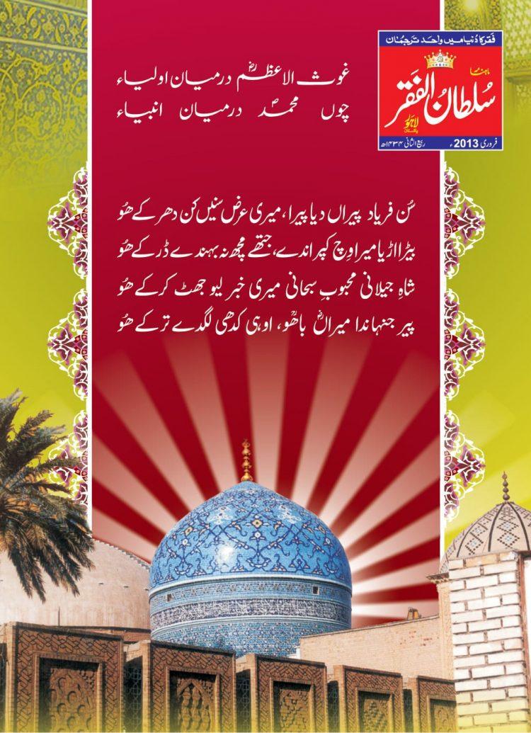 Mahnama Sultan ul Faqr February 2013