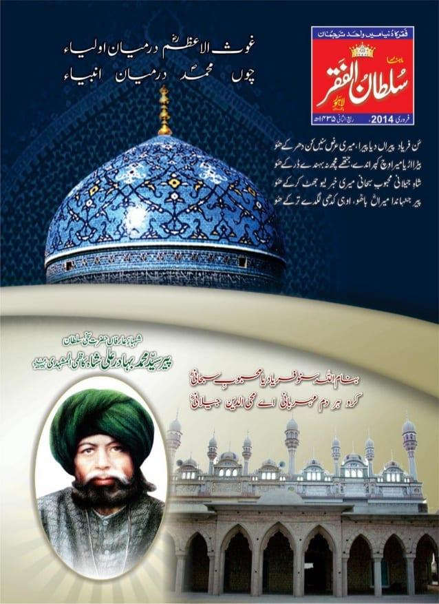 Mahnama Sultan ul Faqr February 2014