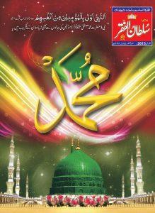Mahnama Sultan ul Faqr January 2013