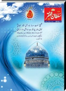 Mahnama Sultan ul Faqr January 2016