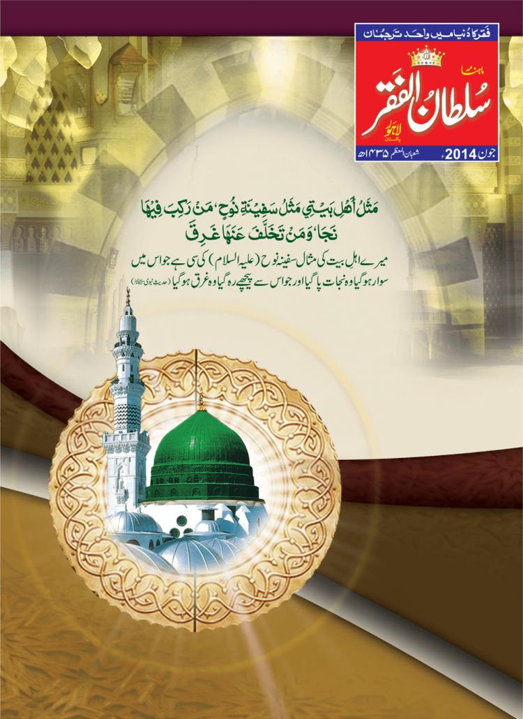 Mahnama Sultan ul Faqr June 2014