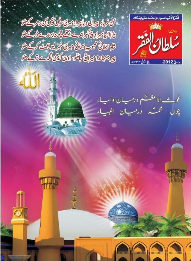 Mahnama Sultan ul Faqr March 2012