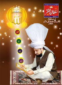 Mahnama Sultan ul Faqr March 2013