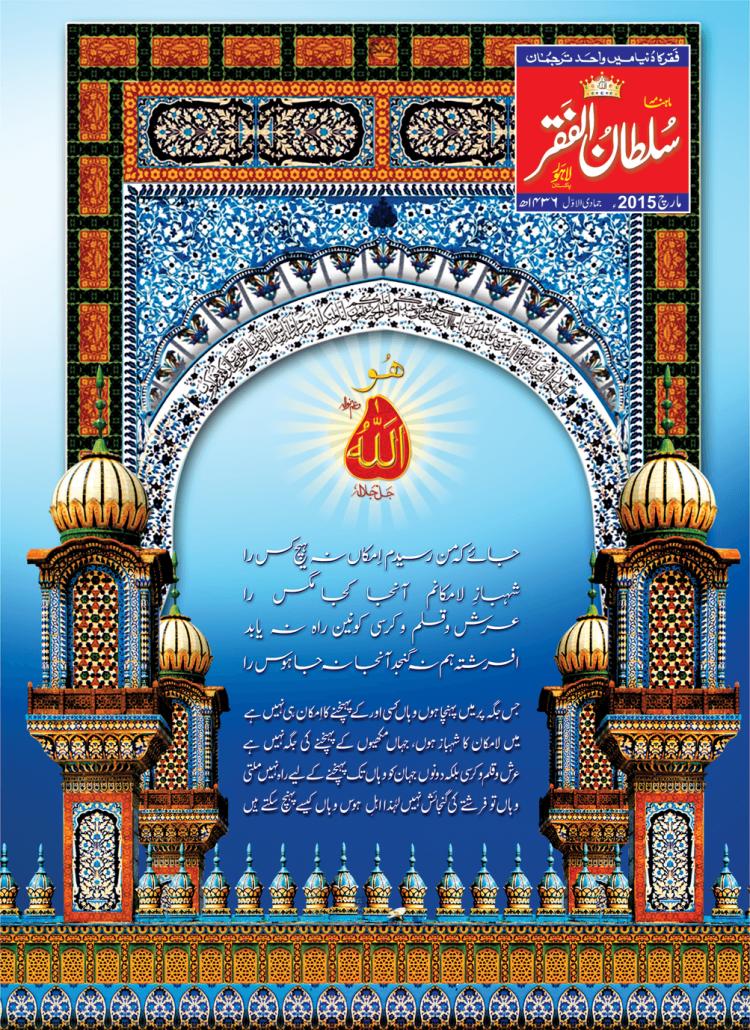 Mahnama Sultan ul Faqr March 2015
