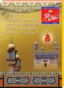 Mahnama Sultan ul Faqr March 2016