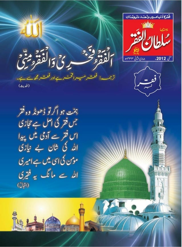 Mahnama Sultan ul Faqr May 2012