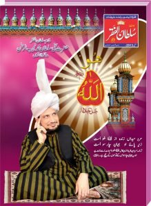 Mahnama Sultan ul Faqr May 2013