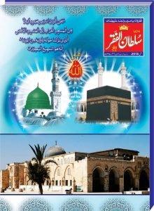 Mahnama Sultan ul Faqr May 2016