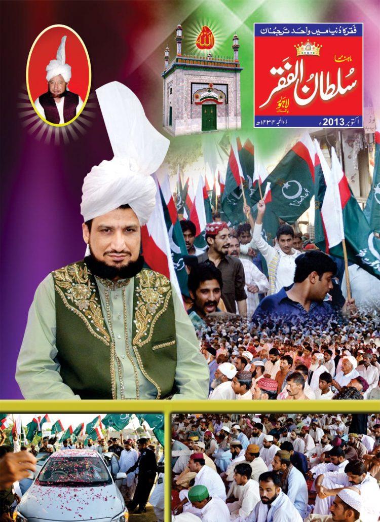 Mahnama Sultan ul Faqr October 2013