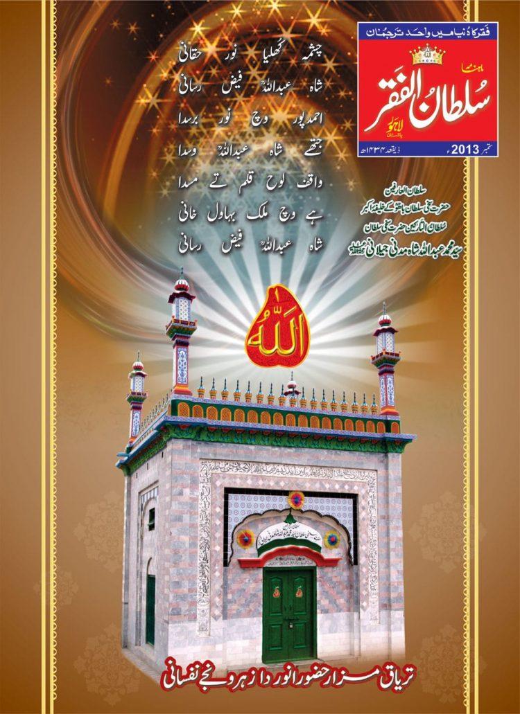 Mahnama Sultan ul Faqr September 2013