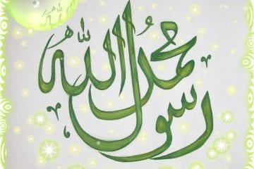 Hamd - Pak Kar Zulmat-e-Isyaan Se Elahi Dil Mera Kalam by