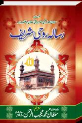 Risala Roohi Sharif Written By Hazrat Sakhi Sultan Bahoo