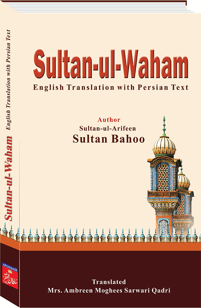 Sultan Bahoo English Books Archives - Sultan ul Faqr TV