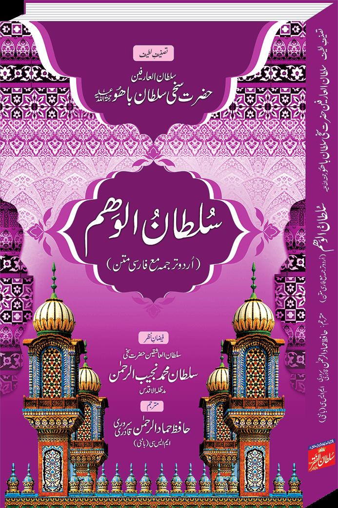 Hazrat Sultan Bahoo Book Sultan Ul Waham Urdu Translation