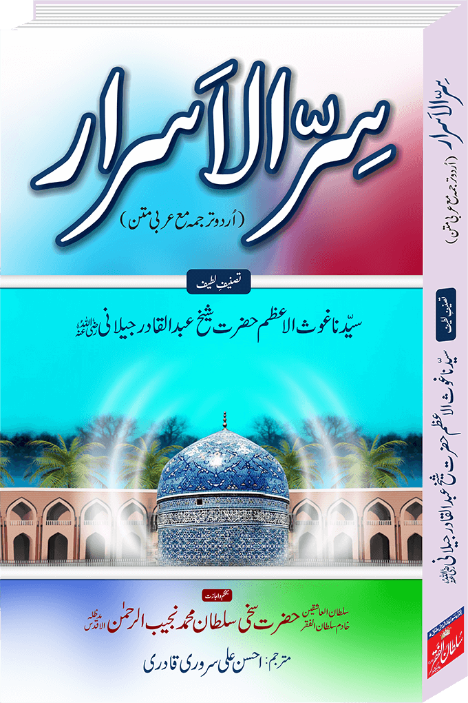 Ghous ul Azam Urdu Books Archives - Sultan ul Faqr TV