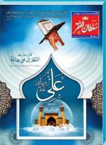 Mahnama Sultan ul Faqr June 2016