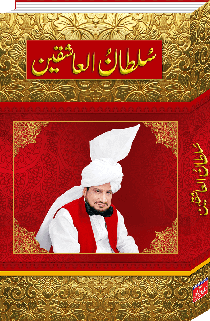 Sultan ul Faqr Books
