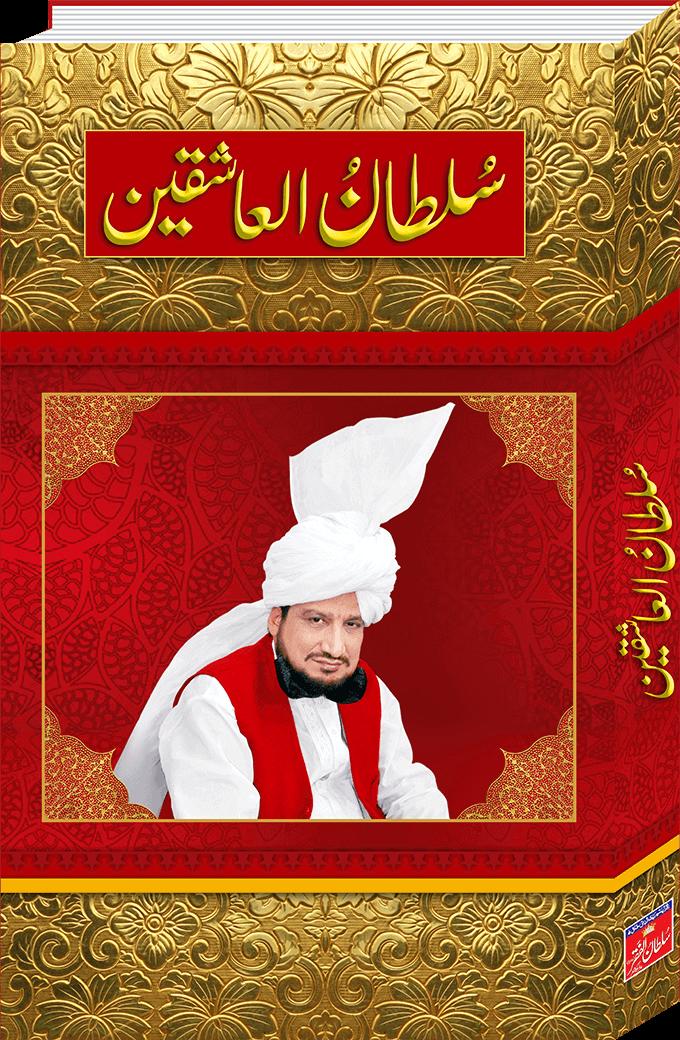 Sultan ul Faqr Books