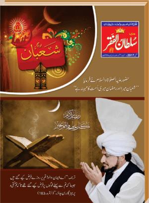 Mahnama Sultan ul Faqr May 2017