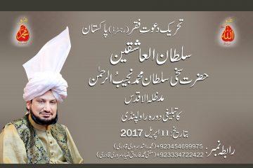 Main-title--islamabad-urdu-23