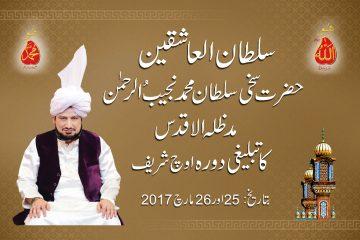 Sultan ul Ashiqeen Sultan Mohammad Najib ur Rehman ka Tableegi Dorah Uch Sharif
