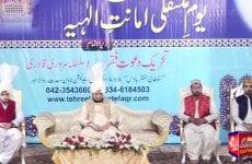 Manqabat Dar Shan Murshid e Kamil
