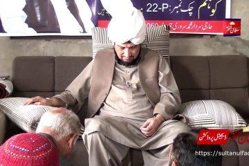 Sultan Bahoo ke Rohani Waris