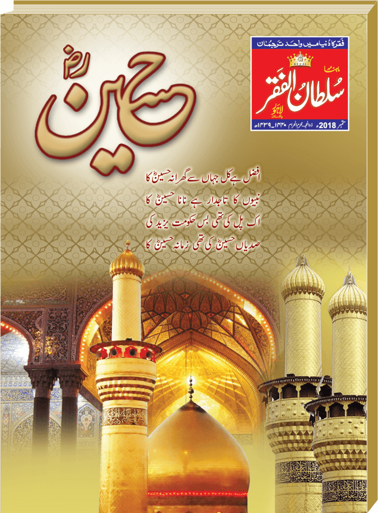 Mahnama Sultan ul Faqr September 2018