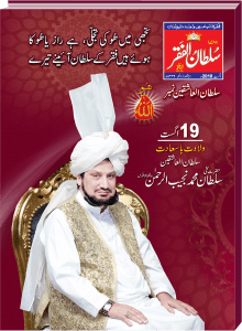Mahnama Sultan ul Faqr August 2018